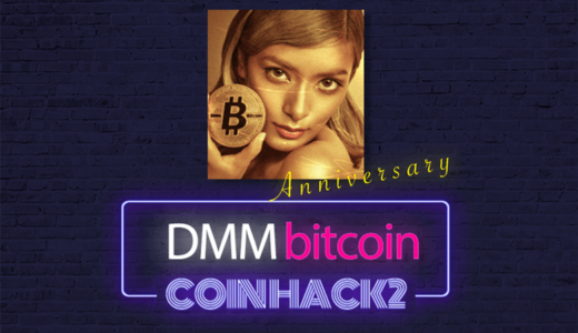 DMM Bitcoin1周年記念キャンペーン!最大11万円以上のキャッシュバックを実施中