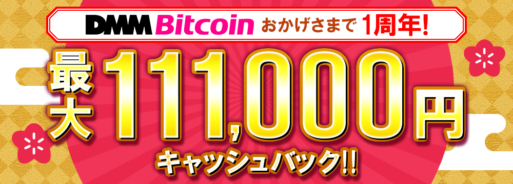 DMM Bitcoin1周年キャンペーン概要