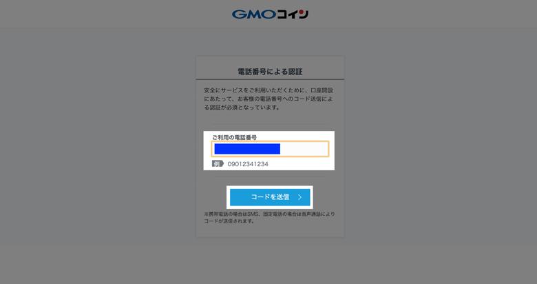 gmoリップル電話番号認証