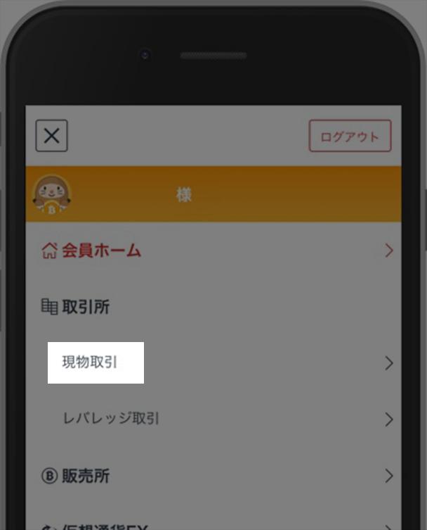 gmoコインリップル購入アプリ