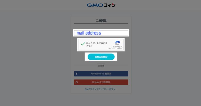 gmoリップルアドレス登録
