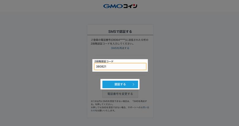 gmoコインリップル登録2段階認証