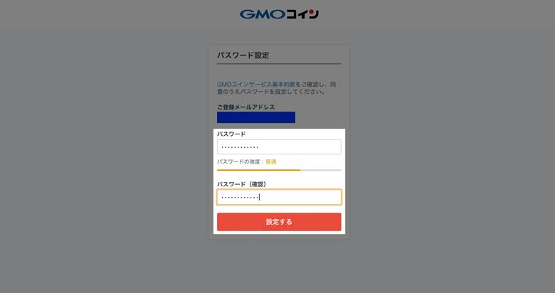 gmoコインパスワード登録