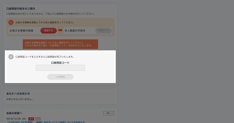gmoコインリップル認証番号登録