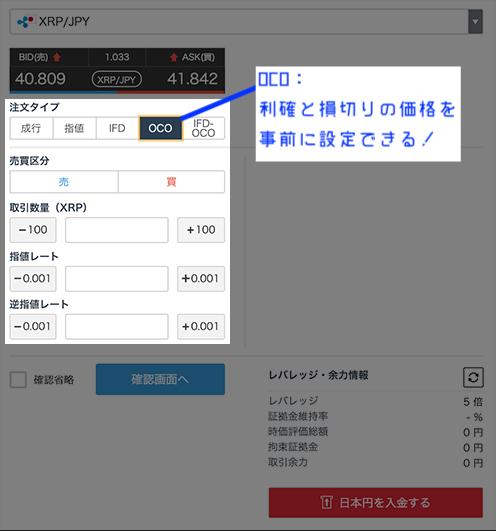 gmoコインリップル購入OCO取引1