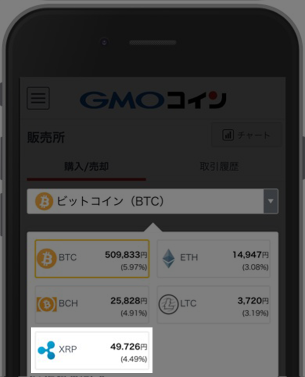 gmoコインリップルアプリ選択1