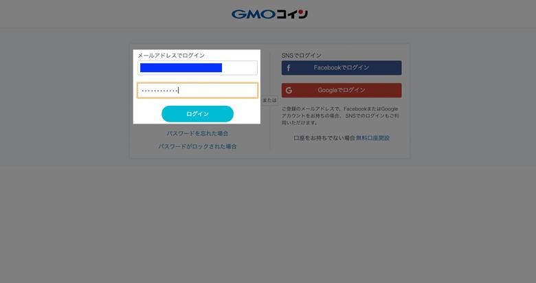 gmoコインリップルパスワード登録完了