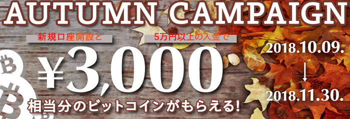 ビットポイント秋キャンペーン