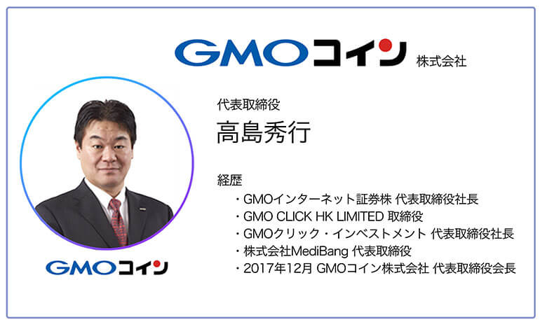 GMOコイン高島秀行