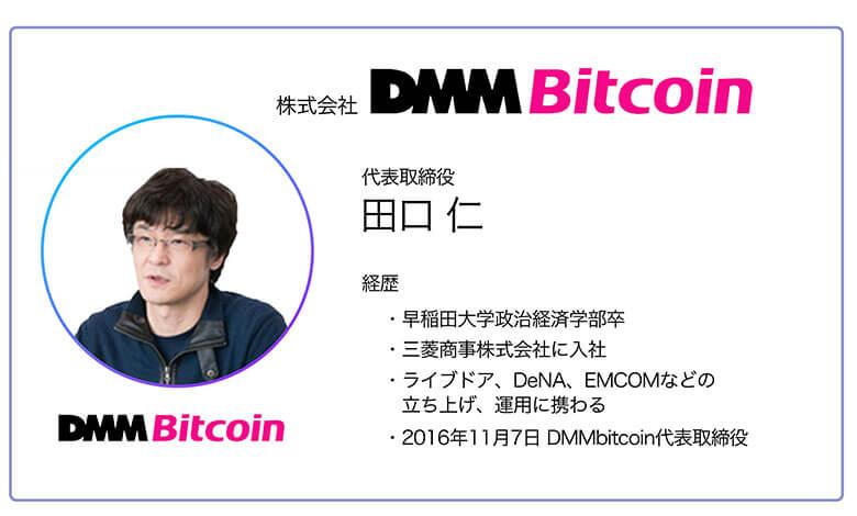 DMMビットコイン田口仁