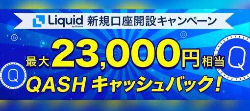 Liquid(リキッド)のキャンペーンが熱い!本当にもらえる?【最大2万3千円相当】