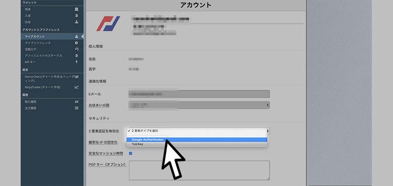ビットメックスの二段階認証設定方法