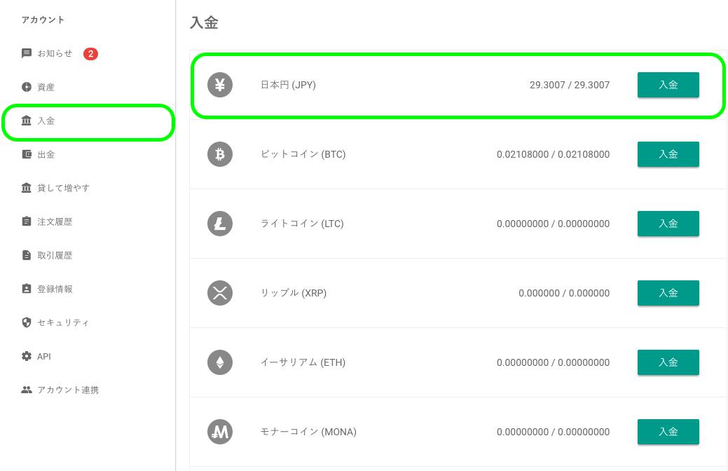 日本円の入金
