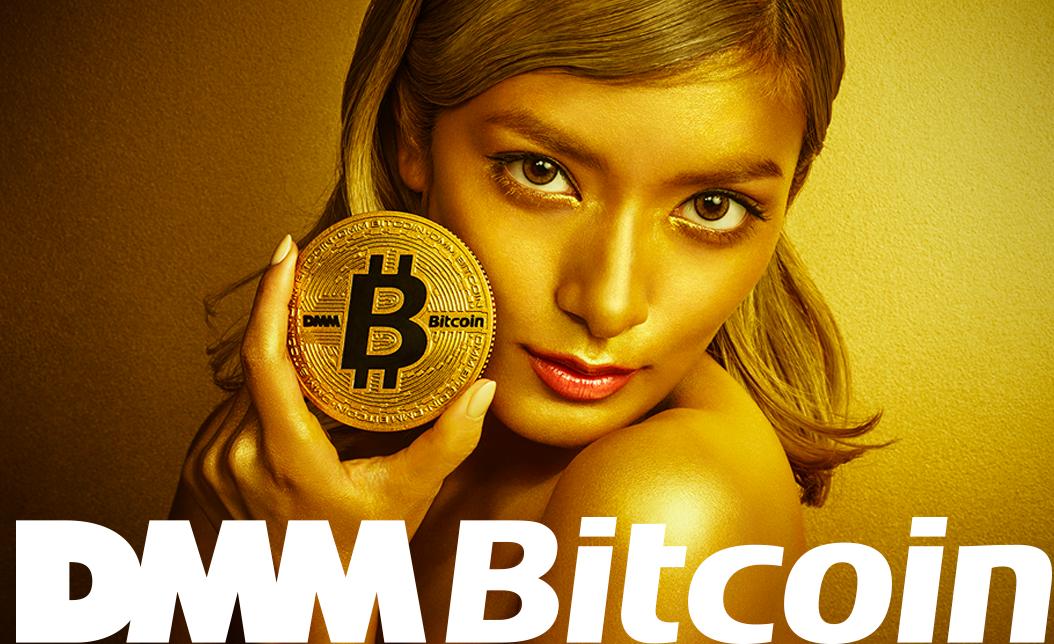 DMM Bitcoinの登録まとめ