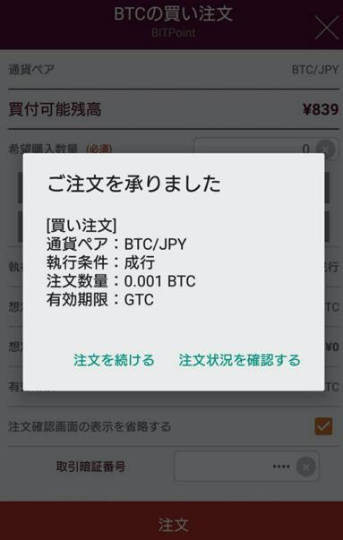 アプリでの注文の確認