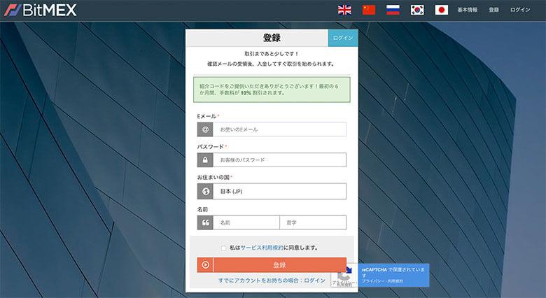 ビットメックスの登録方法