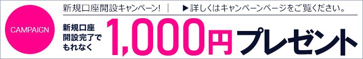 DMM Bitcoinに登録して1000円もらえるキャンペーン