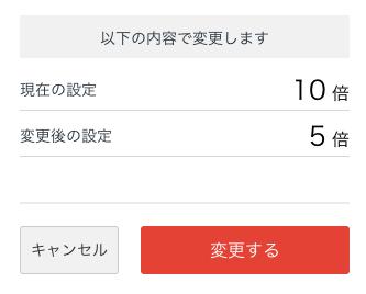 仮想通貨FXでのIFD-OCO注文