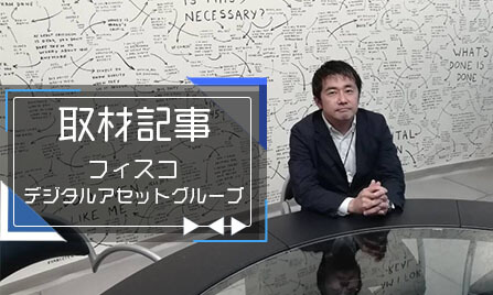 フィスコ取引所CEO越智直樹氏が語る仮想通貨取引所の将来性