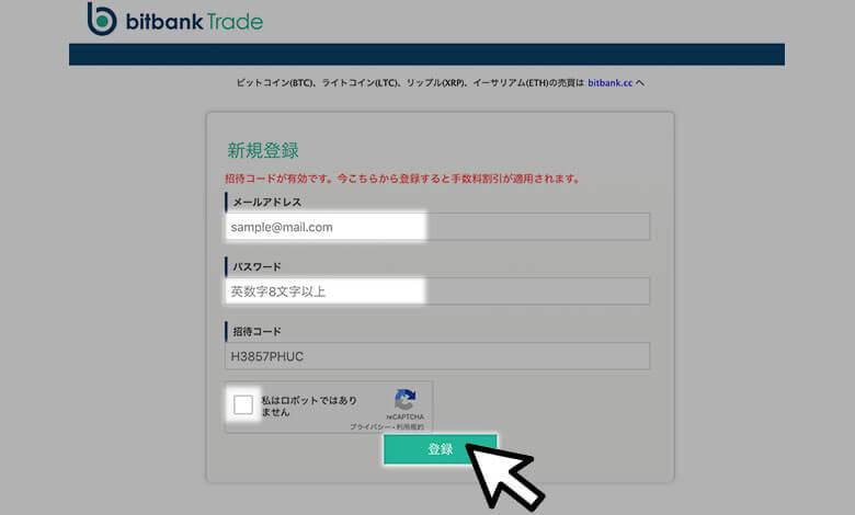 メールアドレスとパスワードの設定