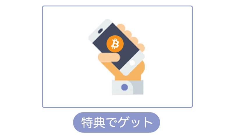 ビットコインの買い方