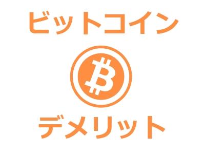 ビットコインのデメリット