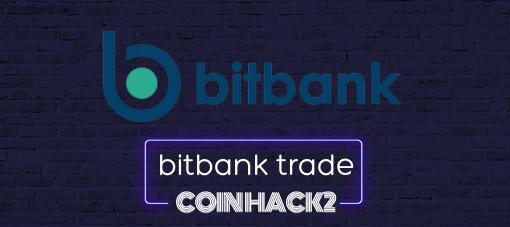 ビットバンクトレード(bitbank Trade)のリアルな評判と特徴、メリット、デメリットを解説