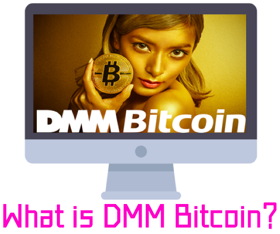 DMM Bitcoin1周年キャンペーン会社概要