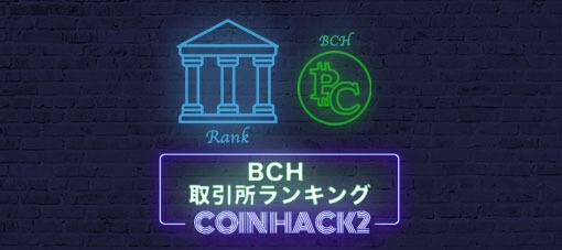 ビットコインキャッシュ(BCH)を買うなら絶対ココ!最新のおすすめ取引所6選【ランキング】