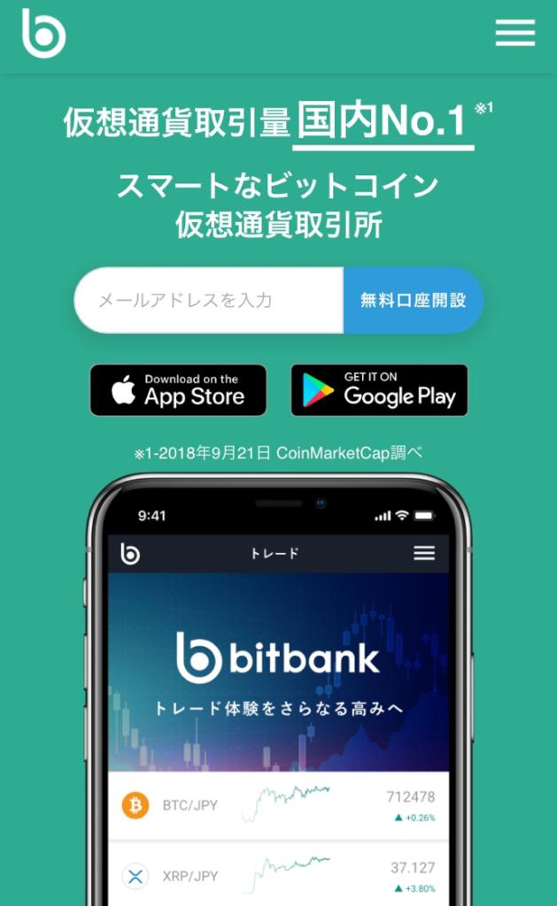 bitbank ログイン画面