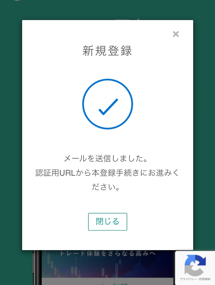 bitbank 登録完了