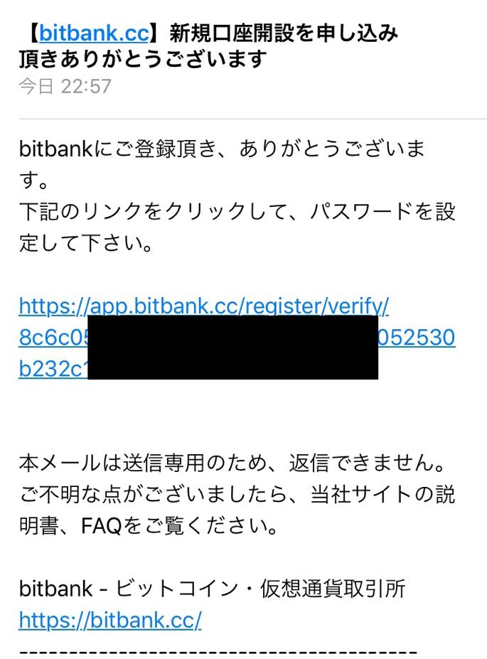 bitbank メール