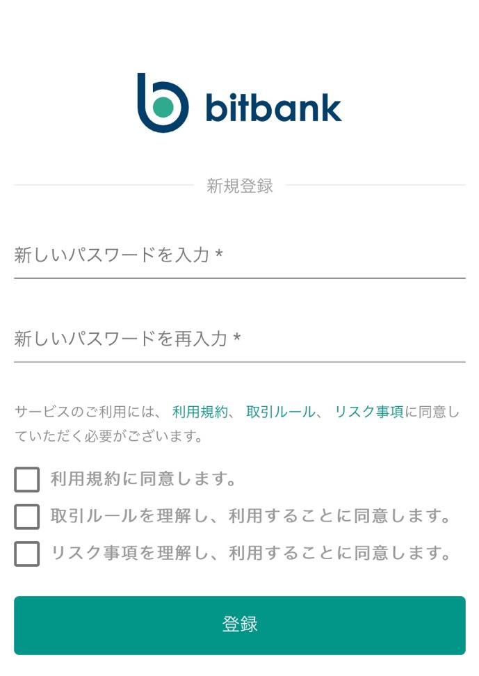 bitbank パスワード設定