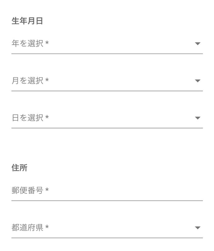 bitbank 個人情報登録画面