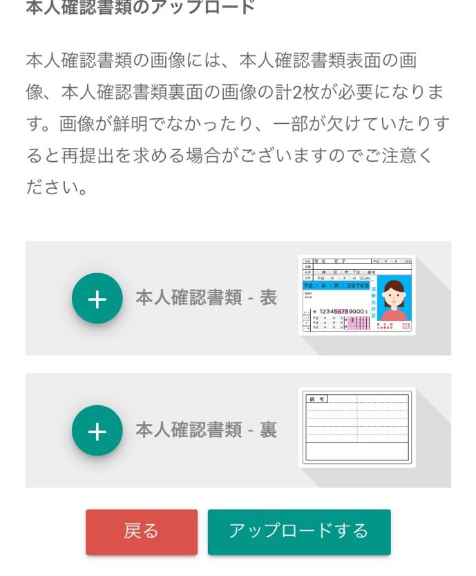 bitbank アップロード画面