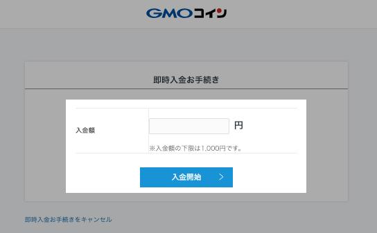 GMOコインの即時入金2