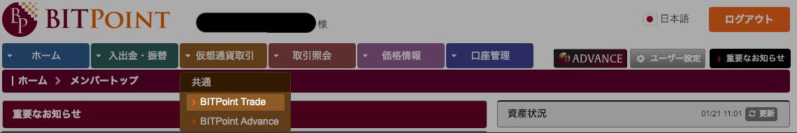 BITPoint(ビットポイント)のWEB取引ツール選択画面