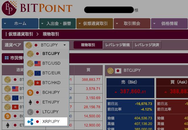 BITPoint(ビットポイント)のWEB取引ツールの通貨選択画面