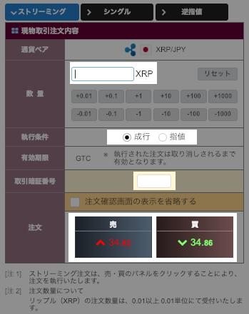 BITPoint(ビットポイント)のWEB取引ツールの注文画面