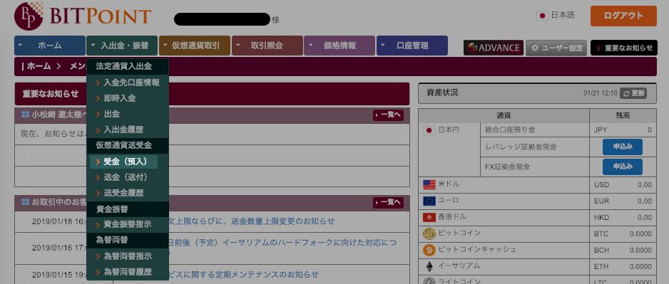 BITPoint(ビットポイント)の入金選択画面