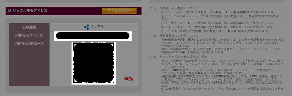 BITPoint(ビットポイント)の入金アドレス画面