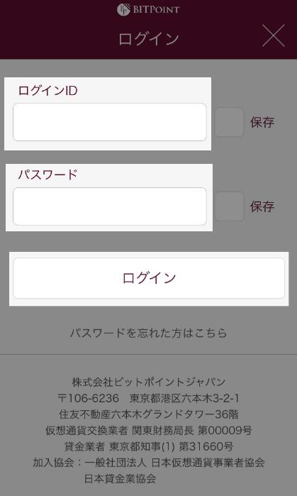 BITPoint Liteのログイン画面