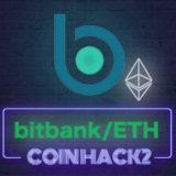 ビットバンク(bitbank)でのイーサリアムの購入・出入金・送金方法