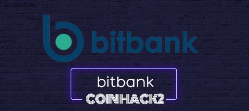 bitbank(ビットバンク)の登録方法を画像付きで分かりやすく解説