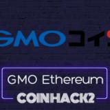 gmo-ethereum