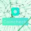 【2019年最新版】コインチェック(Coincheck)の評判・口コミまとめ|特徴とメリット,デメリットもまとめてご紹介!