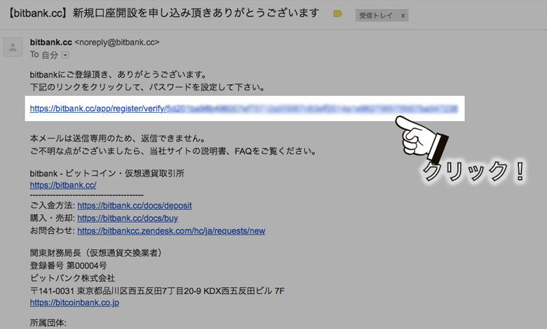 ビットバンク口座開設メールクリック画面