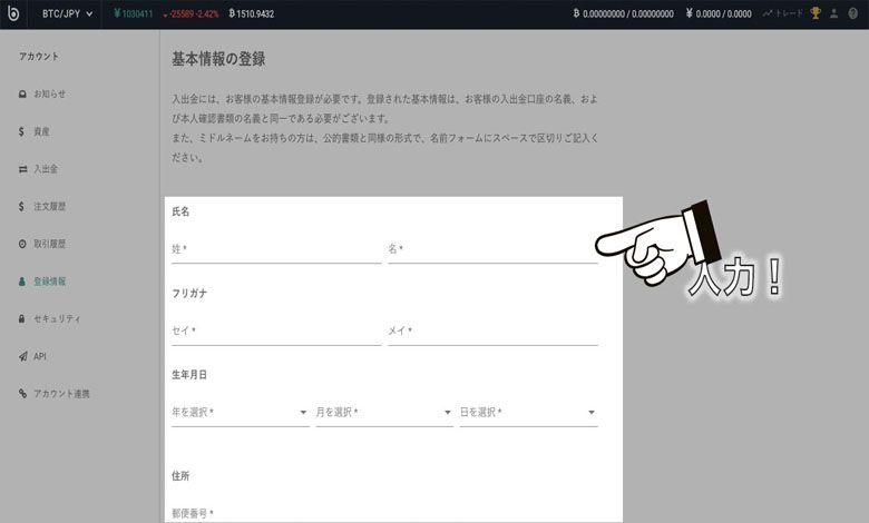 ビットバンク口座開設個人情報入力画面