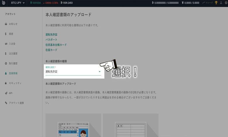 ビットバンク口座開設本人確認資料アップロード画面