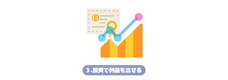 仮想通貨投資 用途